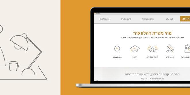 Aman UI&Design אפיינה ועיצבה את המערכת הדיגיטלית הראשונה מסוגה בארץ לקבלת הלוואה שהשיק בנק ירושלים