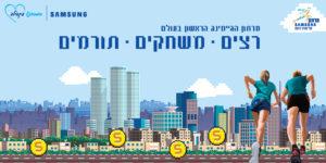 מרתון סמסונג תל אביב - תמונת קונספט