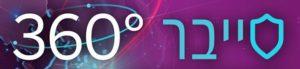 לוגו סייבר 360