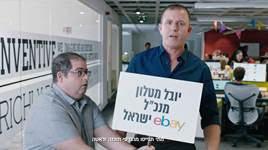 """יובל מטלון, מנכ""""ל EBAY ישראל"""